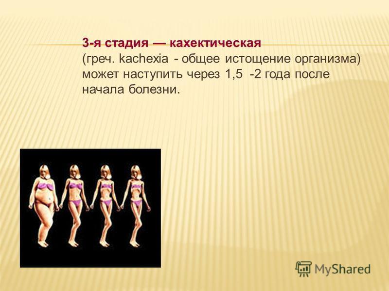 3-я стадия кахектическая (греч. kachexia - общее истощение организма) может наступить через 1,5 -2 года после начала болезни.