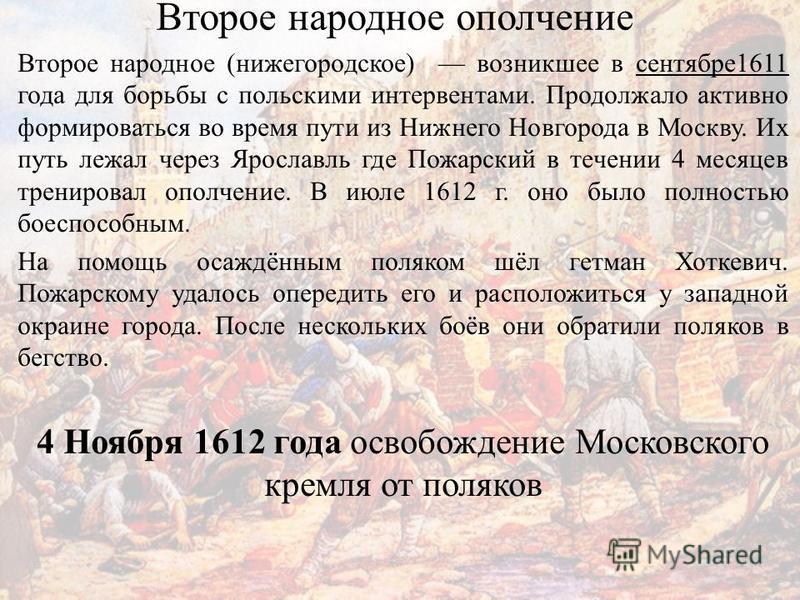 Второе народное ополчение Второе народное (нижегородское) возникшее в сентябре 1611 года для борьбы с польскими интервентами. Продолжало активно формироваться во время пути из Нижнего Новгорода в Москву. Их путь лежал через Ярославль где Пожарский в