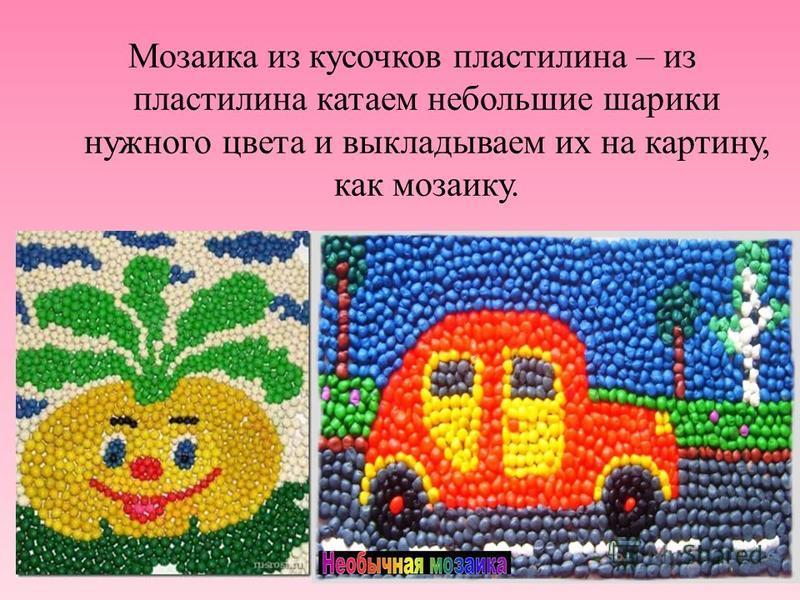Мозаика из кусочков пластилина – из пластилина катаем небольшие шарики нужного цвета и выкладываем их на картину, как мозаику.
