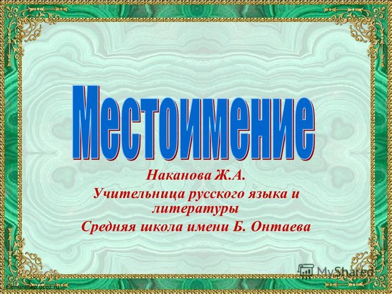 Наканова Ж.А. Учительница русского языка и литературы Средняя школа имени Б. Онтаева