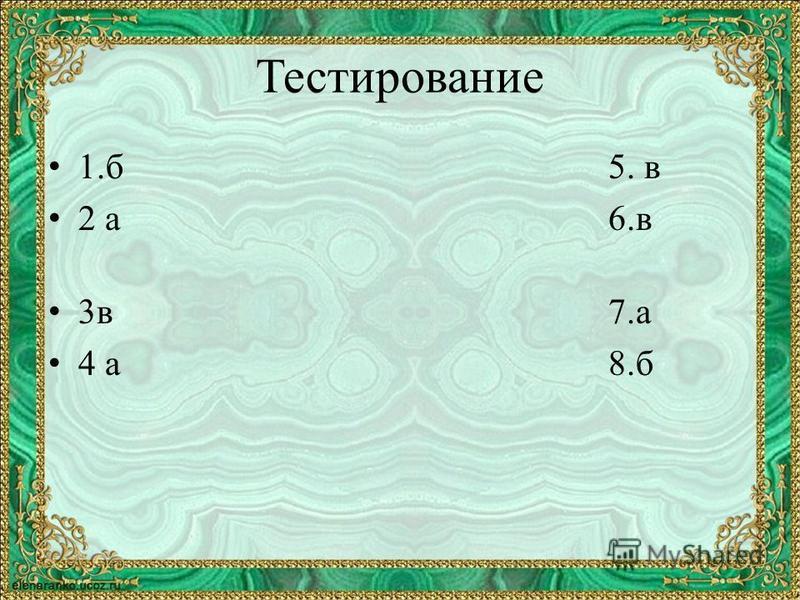 Тестирование 1. б 5. в 2 а 6. в 3 в 7. а 4 а 8.б