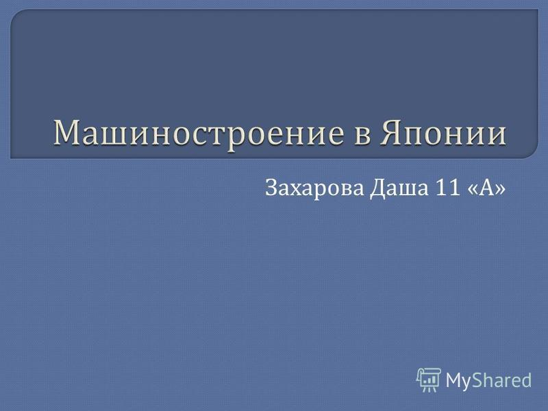 Захарова Даша 11 « А »