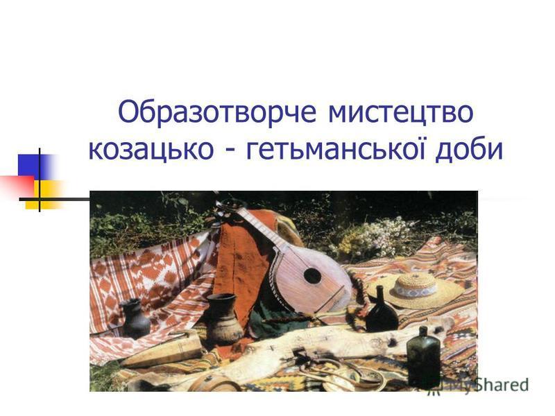 Образотворче мистецтво козацько - гетьманської доби