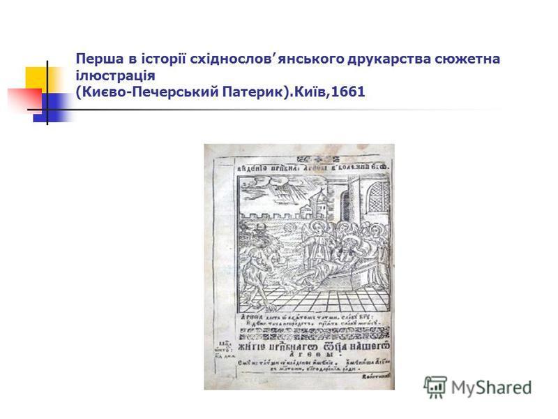 Перша в історії східнослов янського друкарства сюжетна ілюстрація (Києво-Печерський Патерик).Київ,1661