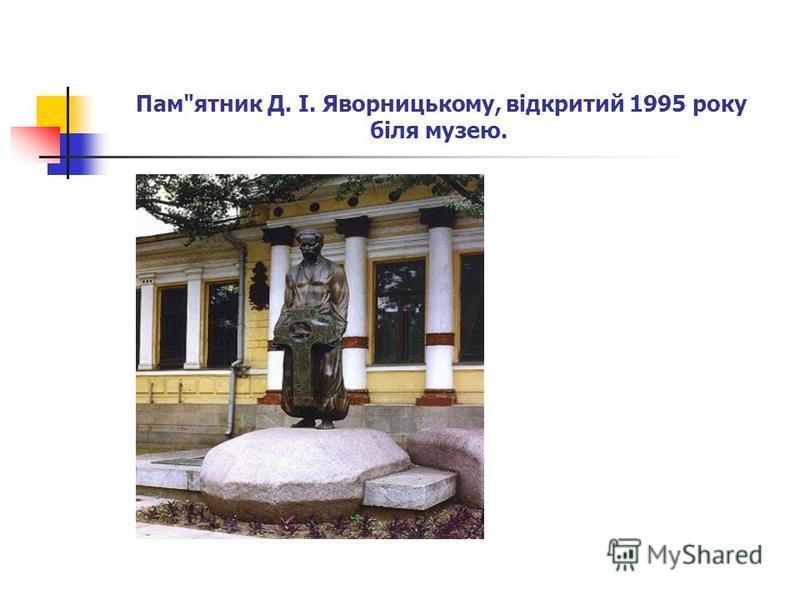 Памятник Д. І. Яворницькому, відкритий 1995 року біля музею.