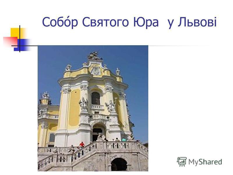 Собо́р Святого Юра у Львові