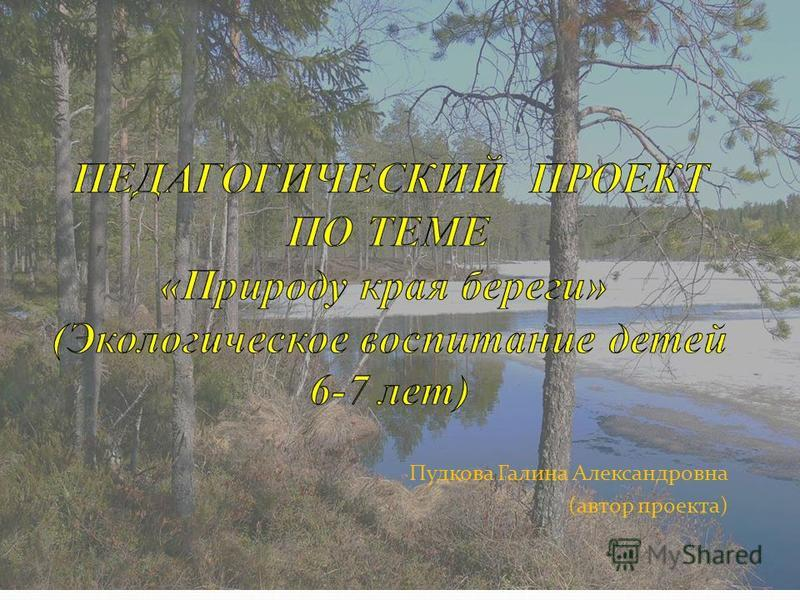 Пудкова Галина Александровна (автор проекта)