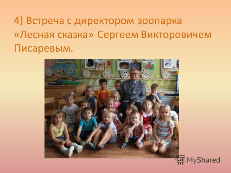 4) Встреча с директором зоопарка «Лесная сказка» Сергеем Викторовичем Писаревым.