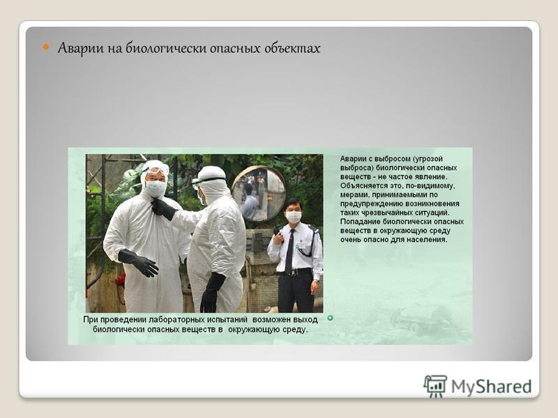 Аварии на биологически опасных объектах
