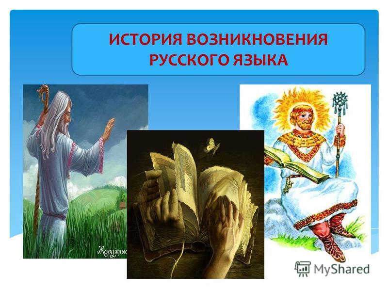 ИСТОРИЯ ВОЗНИКНОВЕНИЯ РУССКОГО ЯЗЫКА