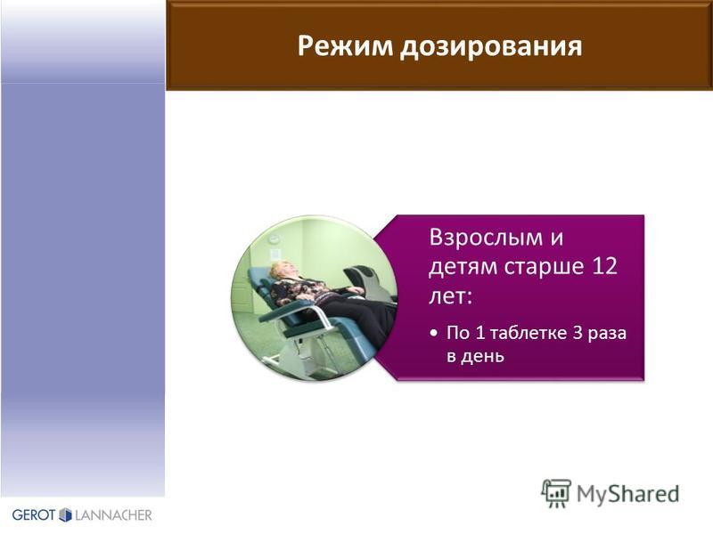 Режим дозирования Взрослым и детям старше 12 лет: По 1 таблетке 3 раза в день