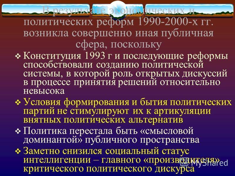 В результате экономических и политических реформ 1990-2000-х гг. возникла совершенно иная публичная сфера, поскольку Конституция 1993 г и последующие реформы способствовали созданию политической системы, в которой роль открытых дискуссий в процессе п