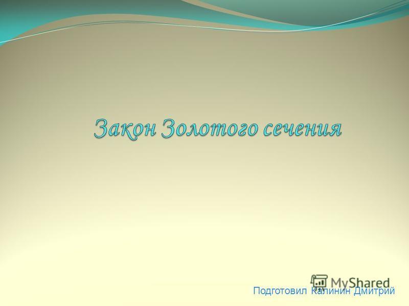Подготовил Калинин Дмитрий