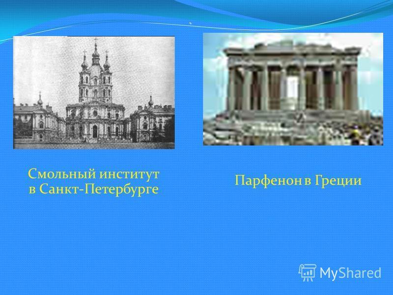 . Смольный институт в Санкт-Петербурге Парфенон в Греции