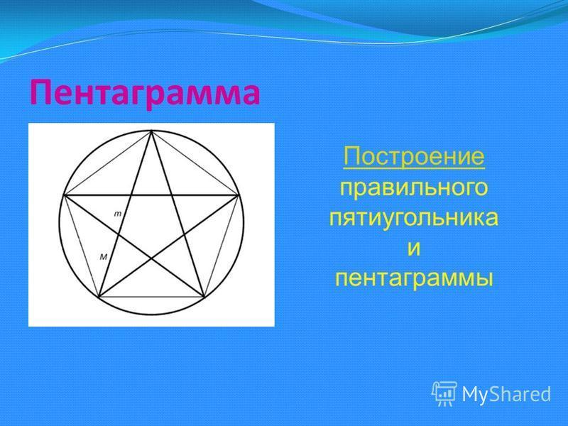Пентаграмма Построение Построение правильного пятиугольника и пентаграммы
