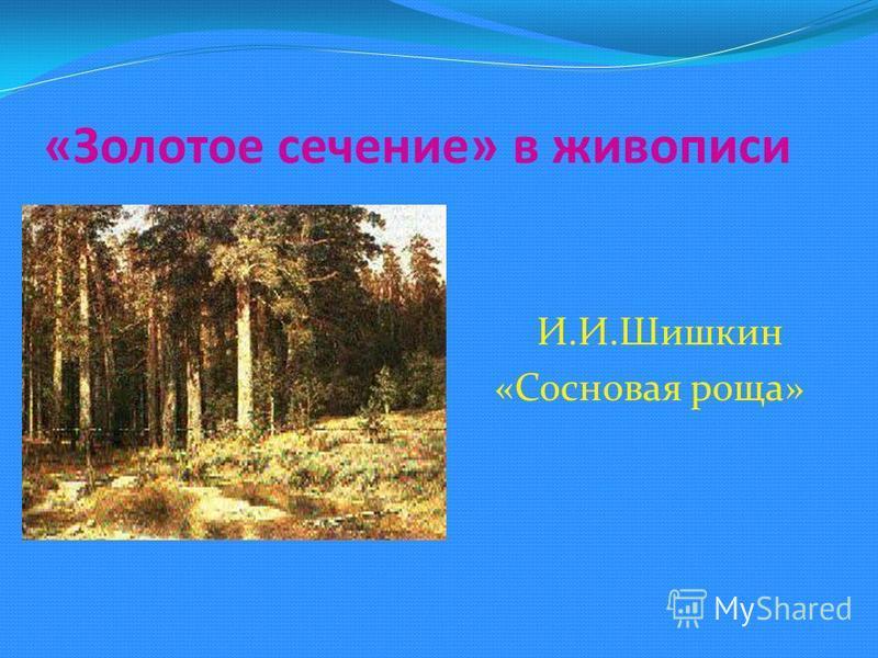 «Золотое сечение» в живописи И.И.Шишкин «Сосновая роща»