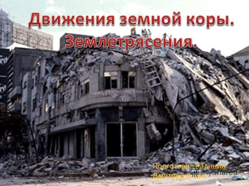 Подготовил Калинин Дмитрий 8 «Б»