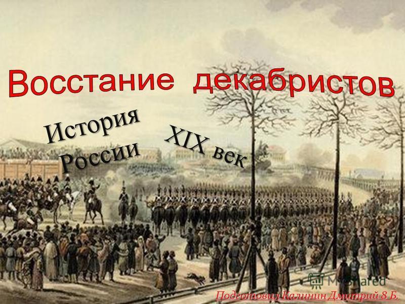 История России XIX век Подготовил Калинин Дмитрий 8 Б.