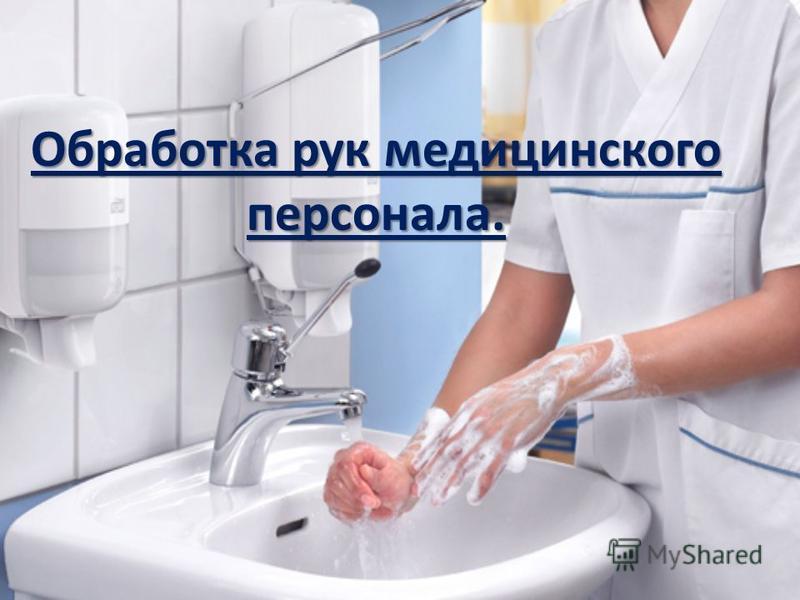Обработка рук медицинского персонала.