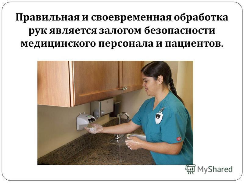 Правильная и своевременная обработка рук является залогом безопасности медицинского персонала и пациентов.