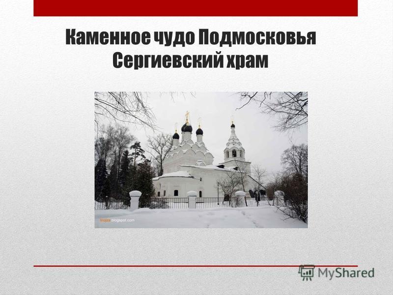Каменное чудо Подмосковья Сергиевский храм