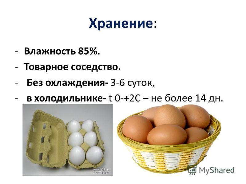 Хранение: -Влажность 85%. -Товарное соседство. - Без охлаждения- 3-6 суток, - в холодильнике- t 0-+2C – не более 14 дн.