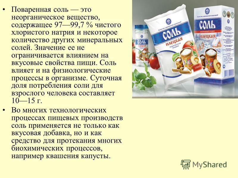 Поваренная соль это неорганическое вещество, содержащее 9799,7 % чистого хлористого натрия и некоторое количество других минеральных солей. Значение ее не ограничивается влиянием на вкусовые свойства пищи. Соль влияет и на физиологические процессы в
