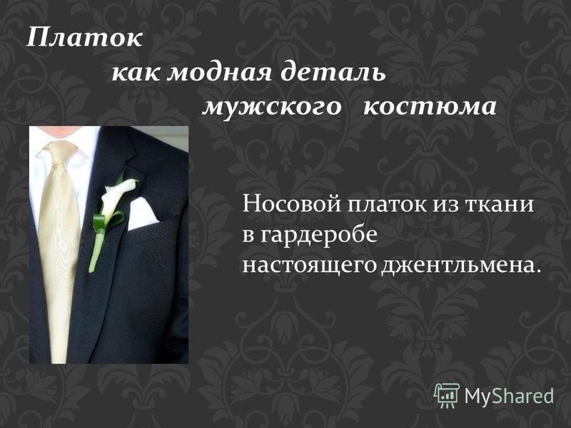Платок как модная деталь мужского костюма Носовой платок из ткани в гардеробе настоящего джентльмена.