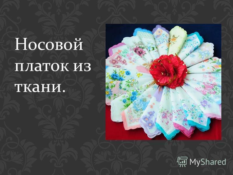 Носовой платок из ткани.