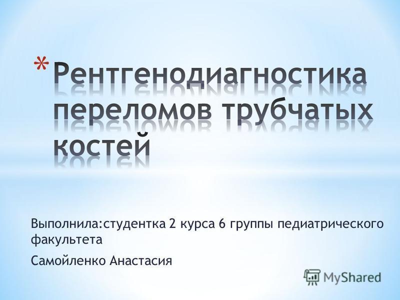 Выполнила:студентка 2 курса 6 группы педиатрического факультета Самойленко Анастасия