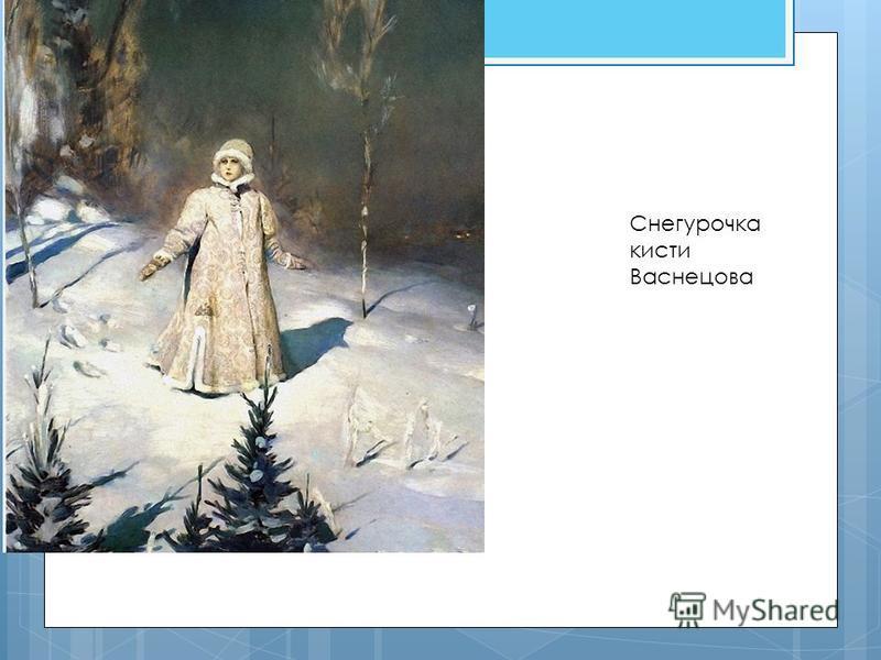 Снегурочка кисти Васнецова