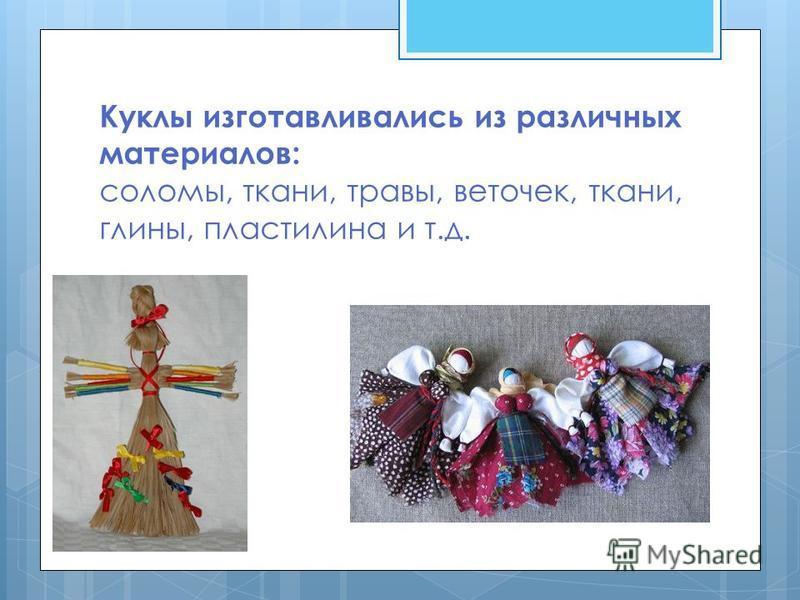 Куклы изготавливались из различных материалов: соломы, ткани, травы, веточек, ткани, глины, пластилина и т.д.
