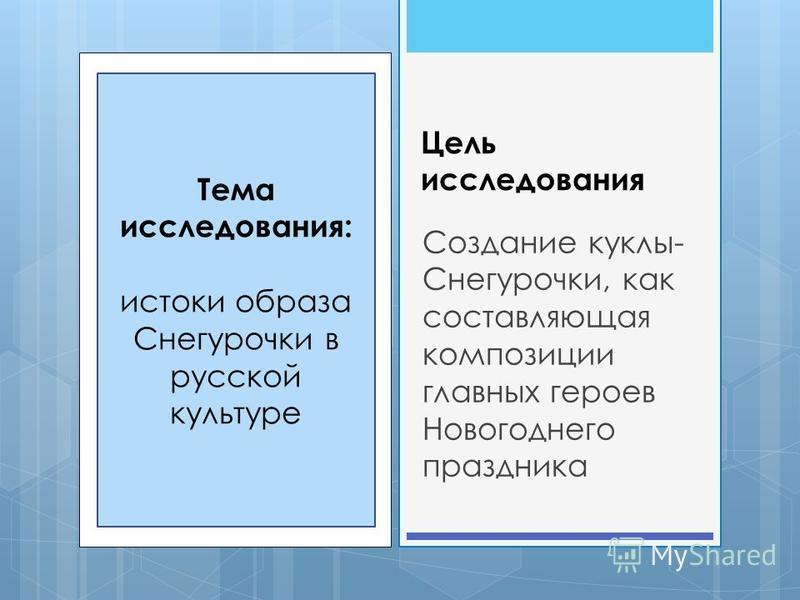 Цель исследования Создание куклы- Снегурочки, как составляющая композиции главных героев Новогоднего праздника Тема исследования: истоки образа Снегурочки в русской культуре