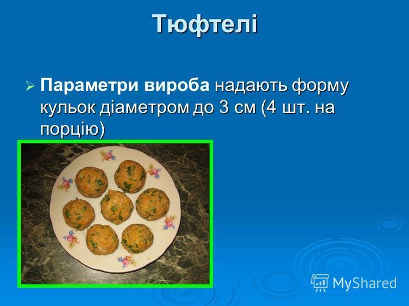 Тюфтелі надають форму кульок діаметром до 3 см (4 шт. на порцію) Параметри вироба надають форму кульок діаметром до 3 см (4 шт. на порцію)