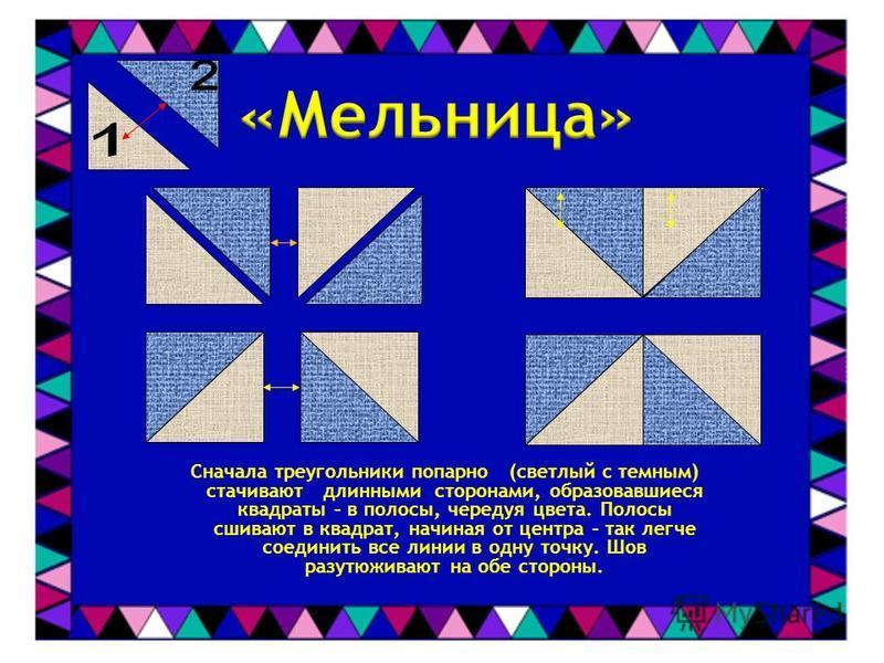 Двухцветный узор из восьми одинаковых треугольников (по четыре каждого цвета), сшитых в квадрат.
