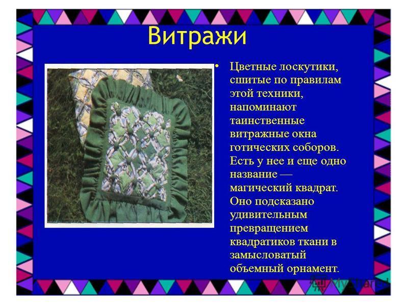 Орнамент «Колодец»