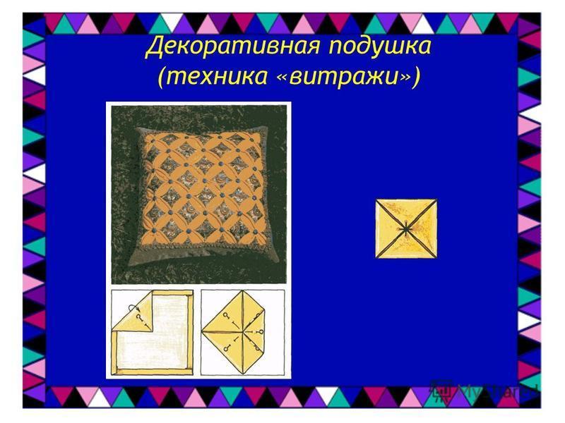 Витражи Цветные лоскутики, сшитые по правилам этой техники, напоминают таинственные витражные окна готических соборов. Есть у нее и еще одно название магический квадрат. Оно подсказано удивительным превращением квадратиков ткани в замысловатый объемн