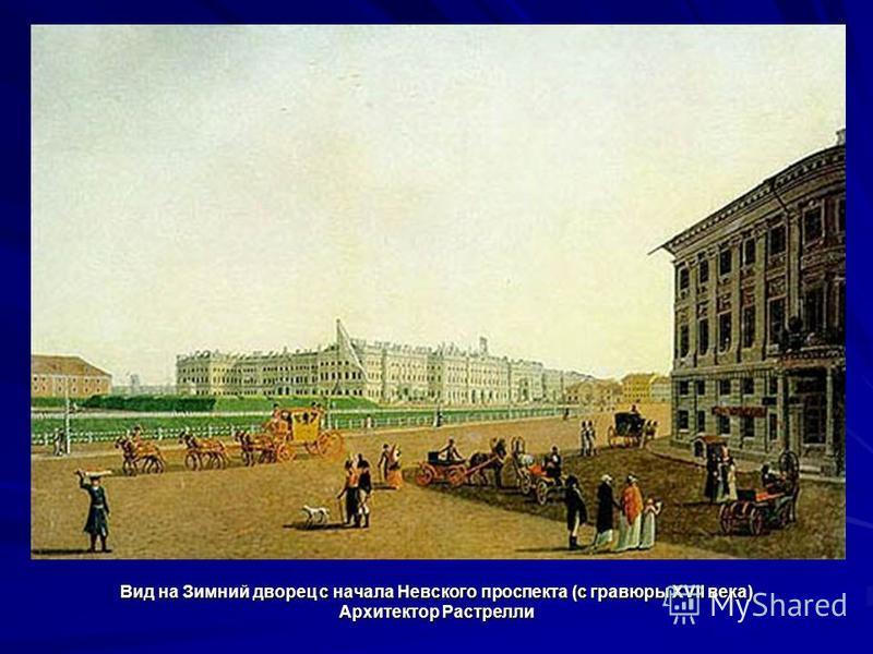 Вид на Зимний дворец с начала Невского проспекта (с гравюры XVII века) Архитектор Растрелли