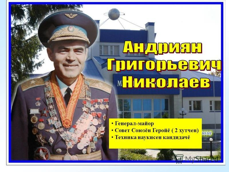 Генерал-майор Совет Союзĕн Геройĕ ( 2 хутчен) Техника науки сен кандидачĕ