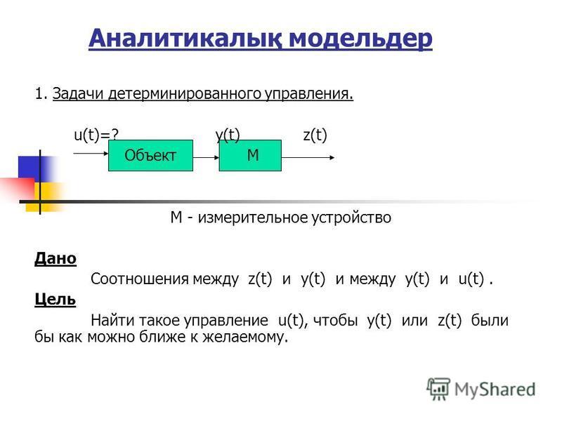 4 Модельдің параметрлері Модель әмбебаптығы нақты объектің қасиеттерінің көрсету толықтығын сипаттайды, себебі модель оның тек бірсыпыра қасиеттерін толық емс қайтарады. Модель дәлдігі нақты объекті шығатын параметрлерінің мағыналарының және модель а