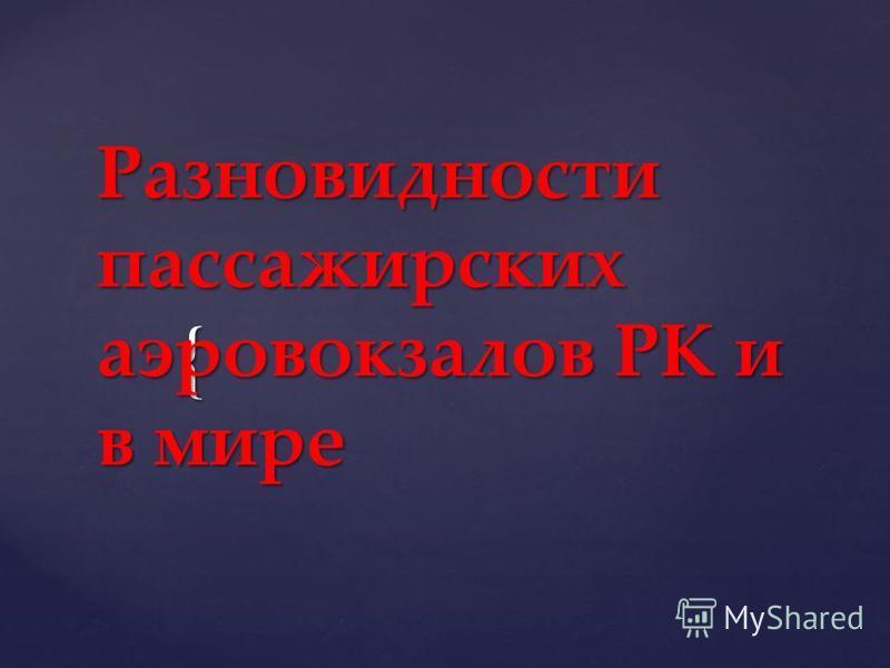 { Разновидности пассажирских аэровокзалов РК и в мире