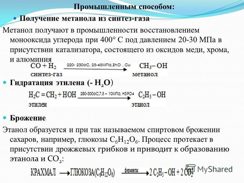 Промышленным способом: Получение метанола из синтез-газа Метанол получают в промышленности восстановлением монооксида углерода при 400° С под давлением 20-30 МПа в присутствии катализатора, состоящего из оксидов меди, хрома, и алюминия Гидратация эти