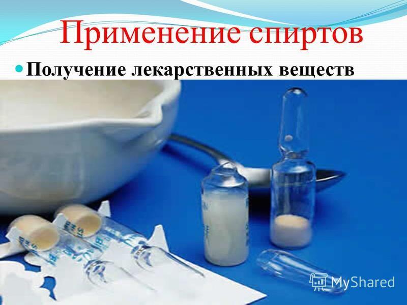 Получение лекарственных веществ Применение спиртов