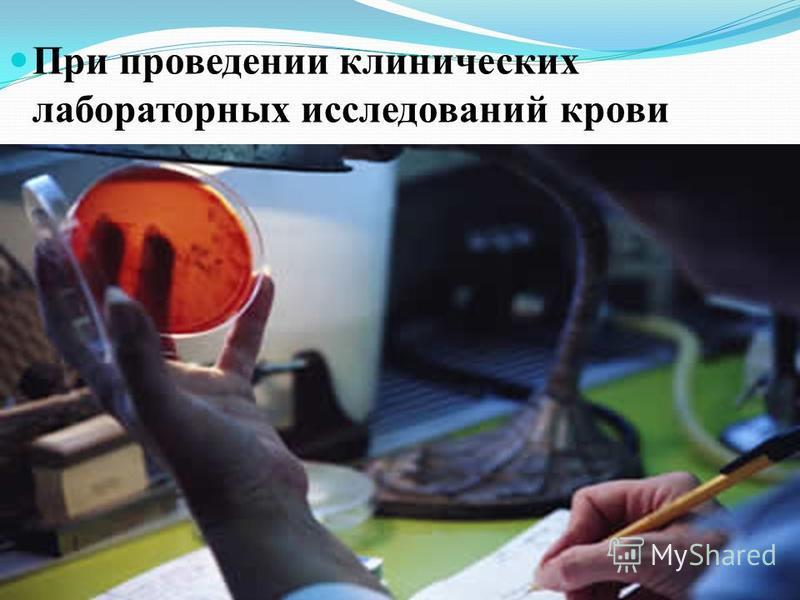 При проведении клинических лабораторных исследований крови