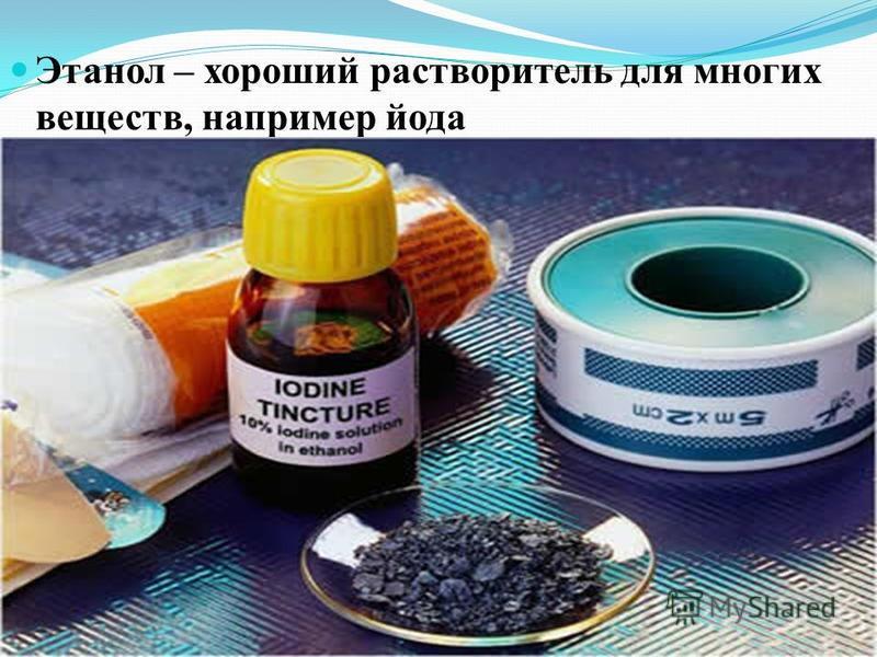 Этанол – хороший растворитель для многих веществ, например йода