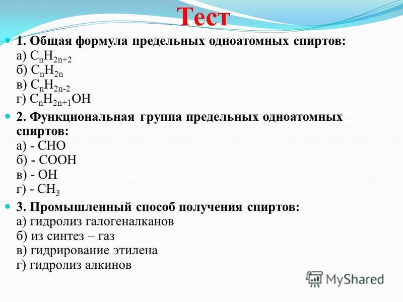 Тест 1. Общая формула предельных одноатомных спиртов: а) C n H 2n+2 б) C n H 2n в) C n H 2n-2 г) C n H 2n+1 OH 2. Функциональная группа предельных одноатомных спиртов: а) - СНО б) - СООН в) - ОН г) - СН 3 3. Промышленный способ получения спиртов: а)