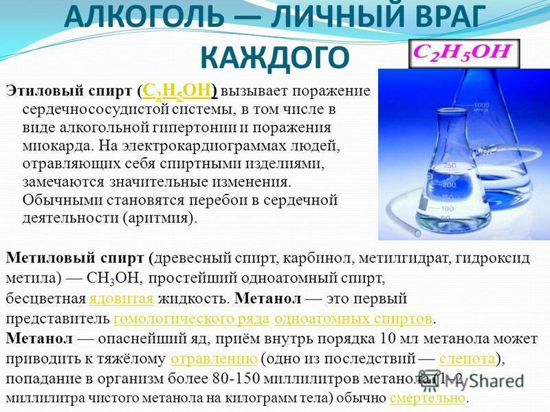 АЛКОГОЛЬ ЛИЧНЫЙ ВРАГ КАЖДОГО Этиловый спирт ( C 2 H 5 OH) вызывает поражение сердечно сосудистой системы, в том числе в виде алкогольной гипертонии и поражения миокарда. На электрокардиограммах людей, отравляющих себя спиртными изделиями, замечаются
