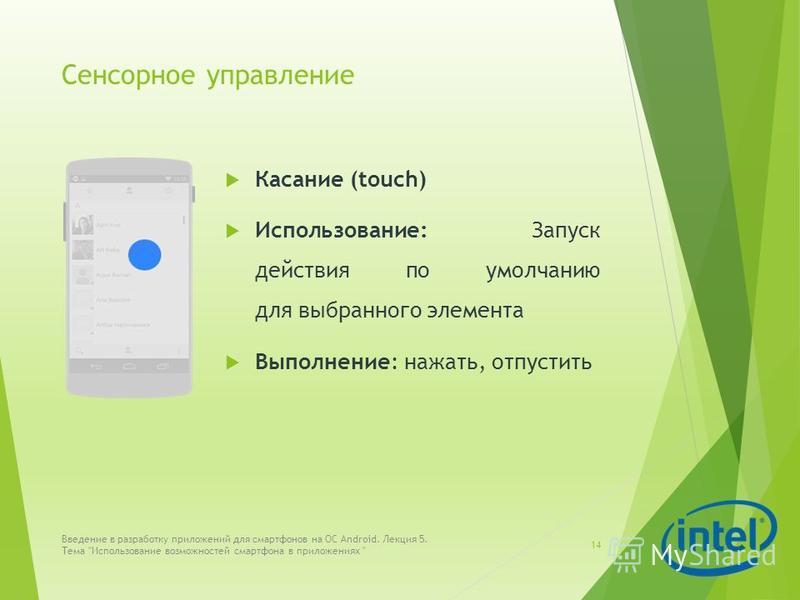 Сенсорное управление 14 Введение в разработку приложений для смартфонов на ОС Android. Лекция 5. Тема