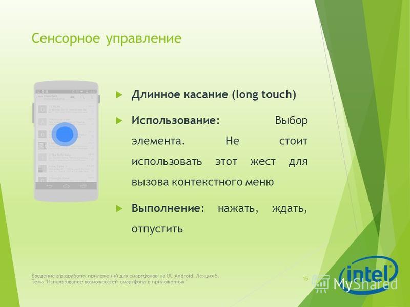 Сенсорное управление 15 Введение в разработку приложений для смартфонов на ОС Android. Лекция 5. Тема
