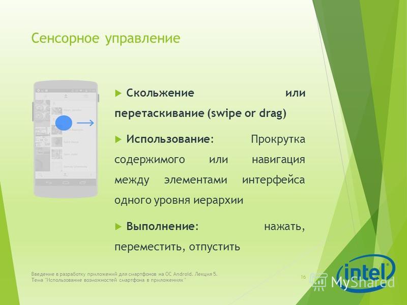 Сенсорное управление 16 Введение в разработку приложений для смартфонов на ОС Android. Лекция 5. Тема